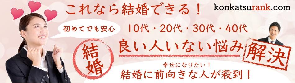 真面目な婚活の比較メディア【婚活ランク.com】