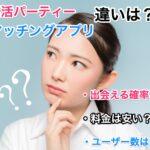 婚活パーティーvsマッチングアプリ→メリット・デメリット比較