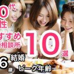 結婚相談所20代女性へおすすめ10選・衝撃!月額9000円代で結婚できる!