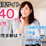 婚活サイトで40代女性が真剣婚活!おすすめ4サイトを徹底解説