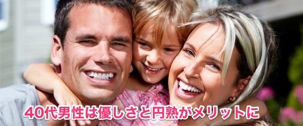 ④40代男性は子供を受け入れる