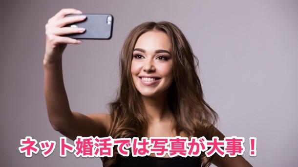 マッチングアプリは顔写真重視のマッチング