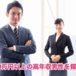 【女性必見】婚活で高収入男性(年収800万円〜)と出会える方法