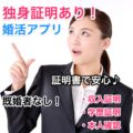 婚活アプリで「独身証明/収入証明」提出オススメ3社を解説