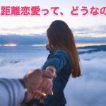 婚活サイト出会いの「遠距離恋愛」は増加の傾向