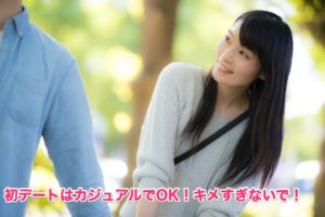 婚活サイト出会いの「初デートの服装」はカジュアルでOK!