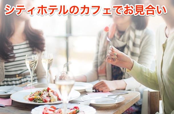 結婚相談所事例:初お見合いの場所は、シティホテルのカフェにて