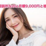 結婚相談所20代女性へおすすめ5選・衝撃!月額9000円で結婚できる!