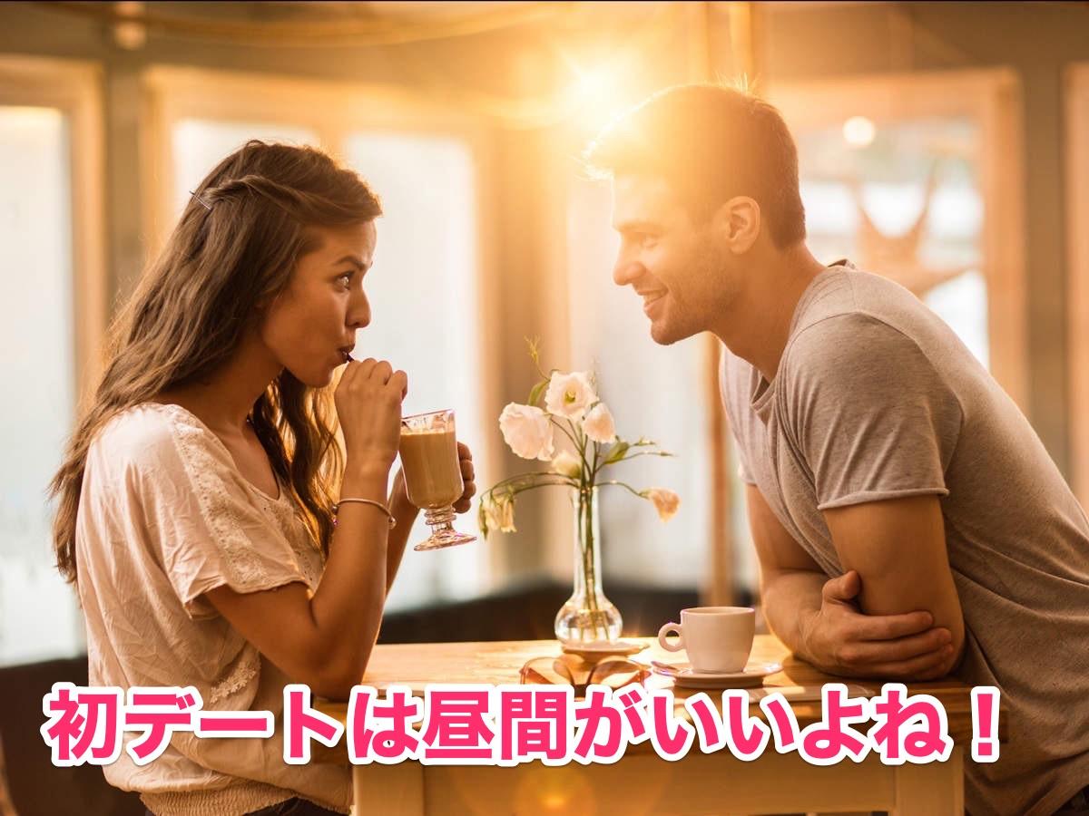 婚活サイト出会いの「初デート場所」はランチの美味しいお店で