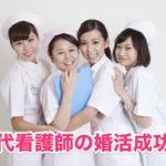 看護師の婚活5つの成功法!30代で多忙不規則休みでも出会える!