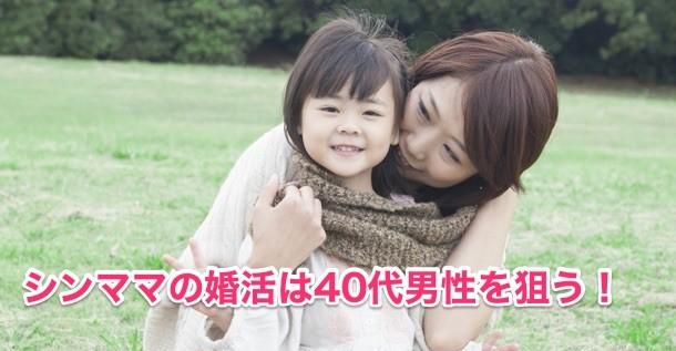 30代シングルマザー婚活に関するまとめ