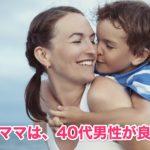 30代シングルマザー婚活は40代男性を狙うべき4つの理由