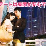 【男性】婚活サイトから会う初デートは夜でもOK?