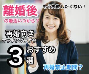 離婚後の婚活すぐOK!再婚婚活3選おすすめマッチングアプリを解説!