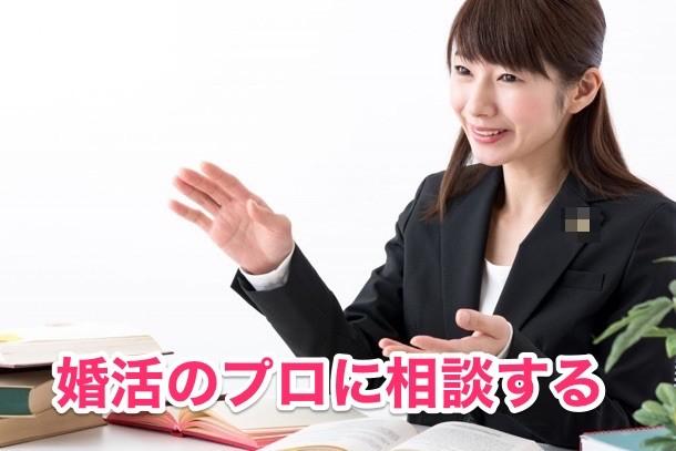 ⑧気軽に婚活プロの無料相談を利用する