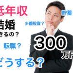 低年収(年収300万円未満)婚活でも結婚可能な6つの方法