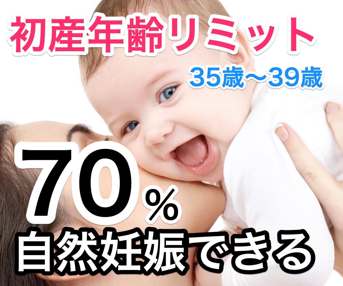 子供が欲しい!初産年齢リミット・35歳〜39歳婚活がアセるべき4つの理由