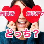 【比較】結婚相談所 vs 婚活アプリ9つの違い!早いのはどっち?