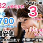 32歳女性の婚活モテ期を活かす3つのポイント
