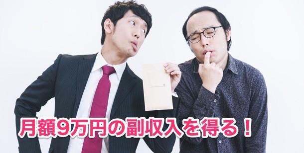 ②月額9万円の副収入を得る
