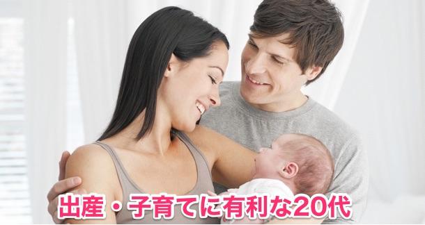 「子供が欲しい」人生観と婚活