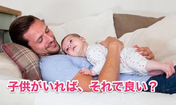 A.子供がいれば幸せなのか