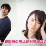 婚活で親同居の男性は無理?結婚後の考え方5つのチェックポイント
