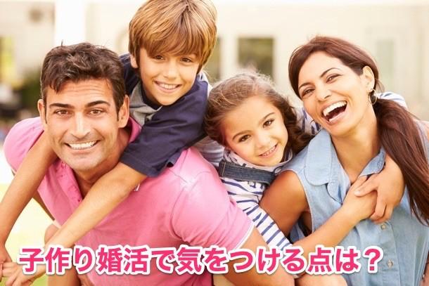 子作り婚活4つの注意点