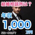 【女性用】結婚相談所で年収1000万円男性は最大約9%の調査結果
