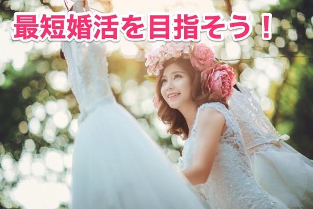 ⑤最短結婚への近道になる