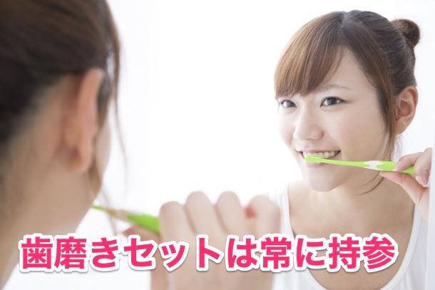 歯列矯正時のデートは歯磨き持参