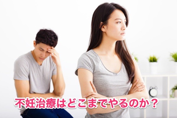 >C.不妊や染色体異常児、その時どうする?