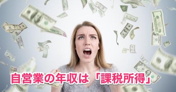 ①収入のチェック