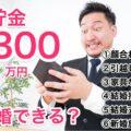貯金300万円必須!婚活男性6つの結婚費用リストを解説