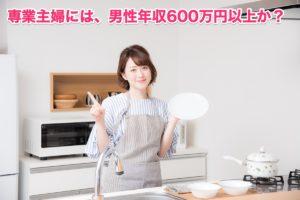 専業主婦になりたい!年収600万円婚活5つのチェックポイント