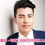 【必見】婚活サイト毎で年収1000万円男性が何人いるのか調べてみた!