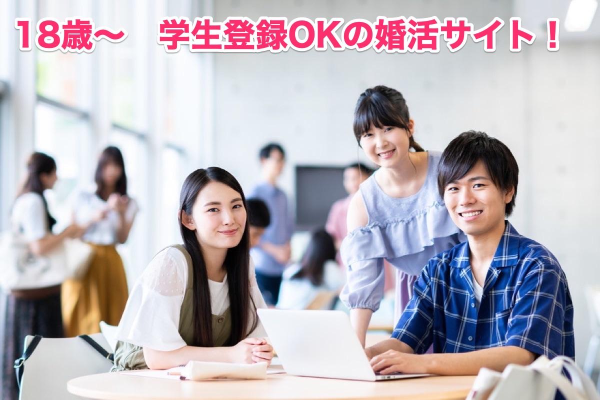 大学生登録OKの婚活サイト18歳の入会基準リスト10社