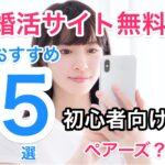【初心者向け】婚活サイト無料登録OK!オススメ5選で節約婚活!