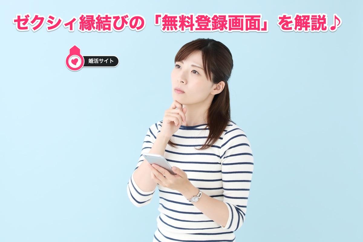 婚活サイト「ゼクシィ縁結び」無料登録方法をキャプチャ解説