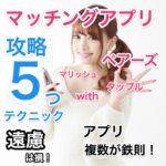 【女性】マッチングアプリ攻略法5つの基本テクニック!