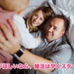 出産は早い方が良い!現役看護師が語る20代と30代の違いとは?