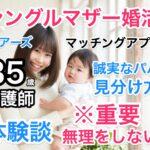【マッチングアプリ】30代シングルマザーがペアーズで誠実なパパ候補を見つける方法