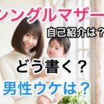 マッチングアプリのシングルマザー自己紹介は「開き直り」でOK!