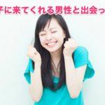 婚活で婿養子GETに成功!香川県の24歳「幼稚園教諭」のケース