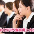 年収800万円の外資系企業男性と結婚できた!東京都の29歳女性の生告白