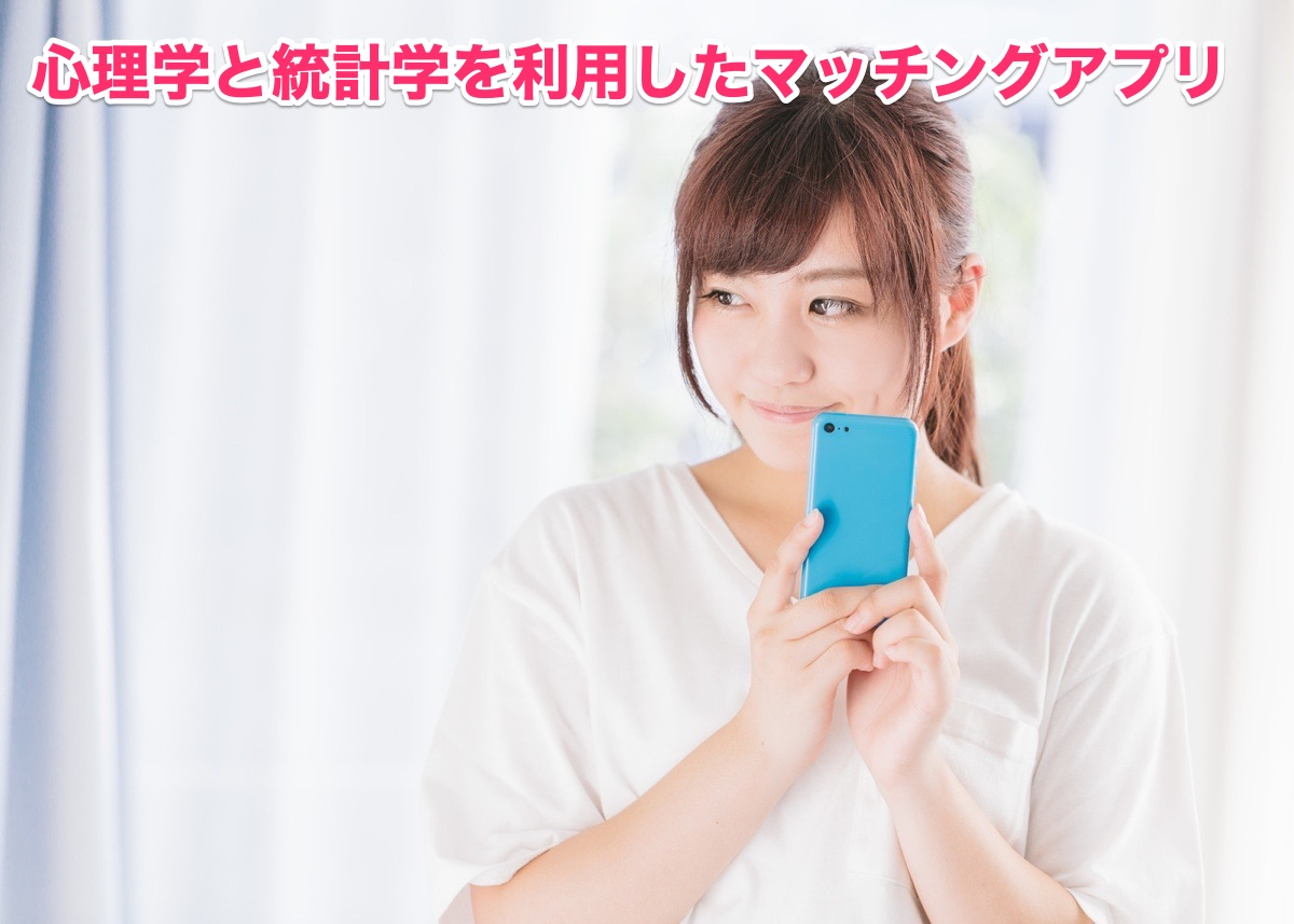 withアプリはメンタリストDaiGo監修のfacebook婚活