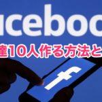 facebook登録と友達10人増やし方!マッチングアプリ登録用