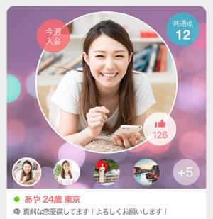 withアプリ男性料金はポイント購入