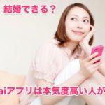 マッチングアプリOmiaiはNo.2ユーザー数で「結婚本気度の高い人」におすすめ!