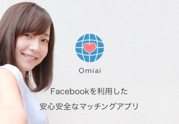 女性のマッチングアプリ「Omiai」に関するまとめ